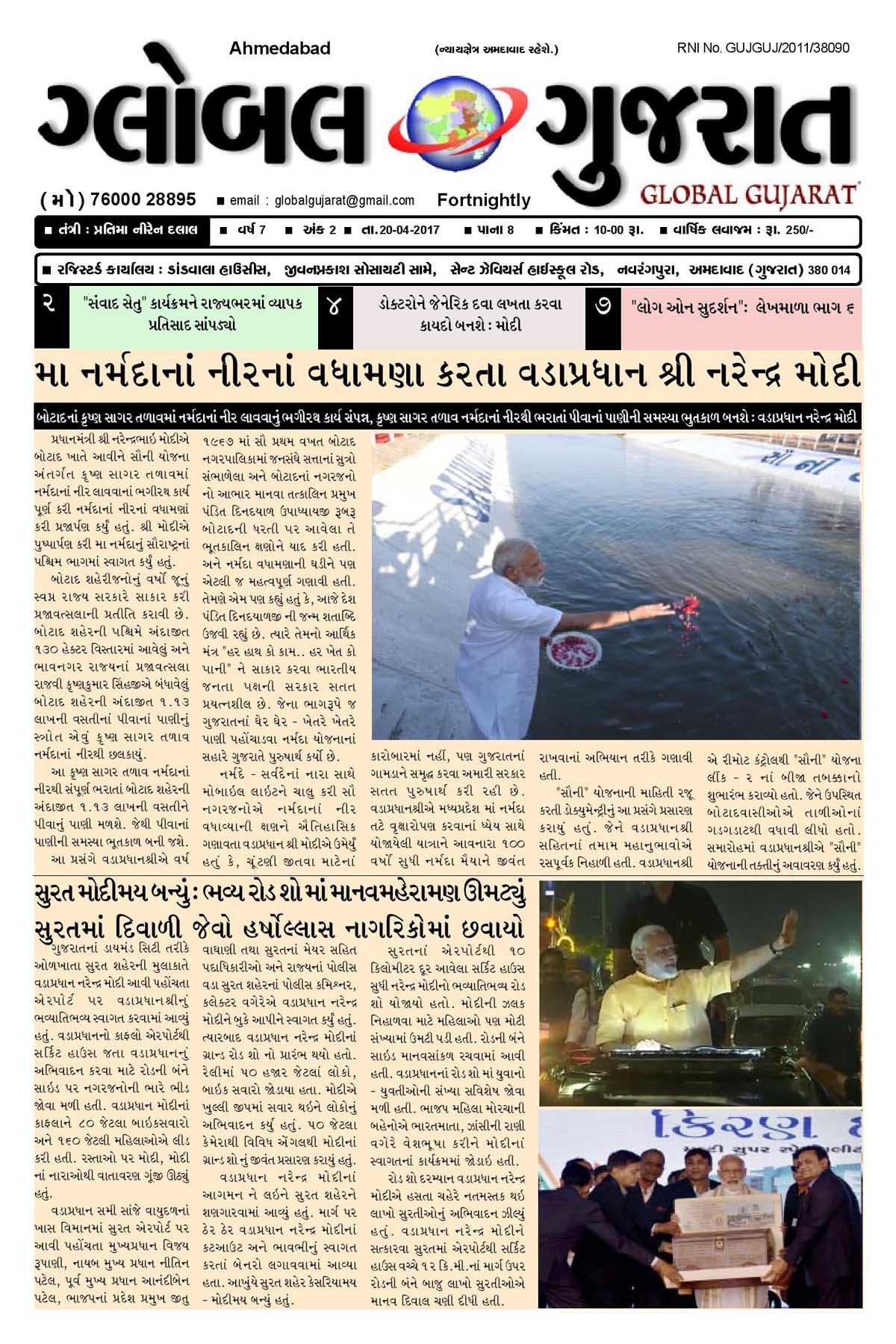 Global Gujarat News Paper